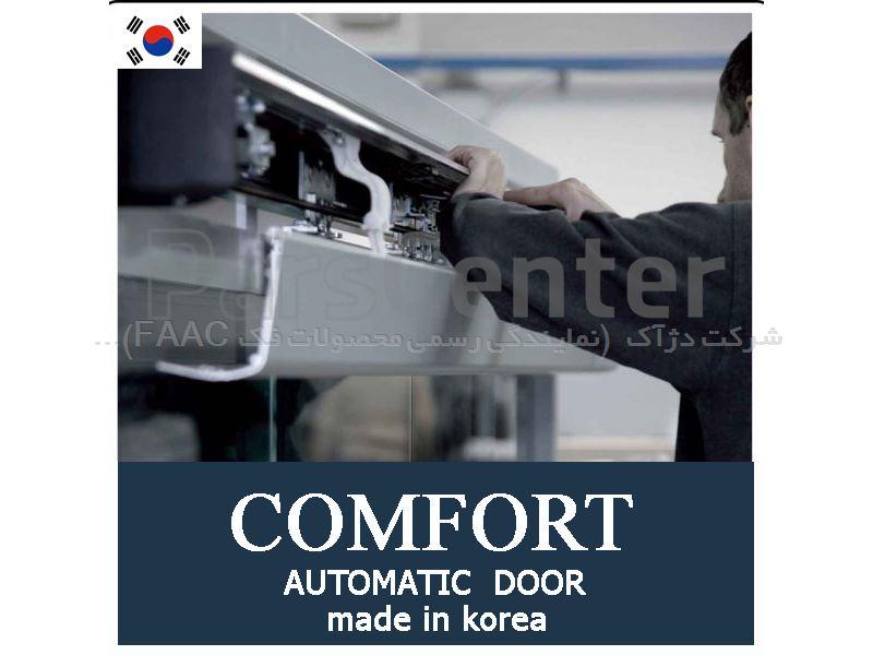 درب شیشه ای اتوماتیک COMFORT کره