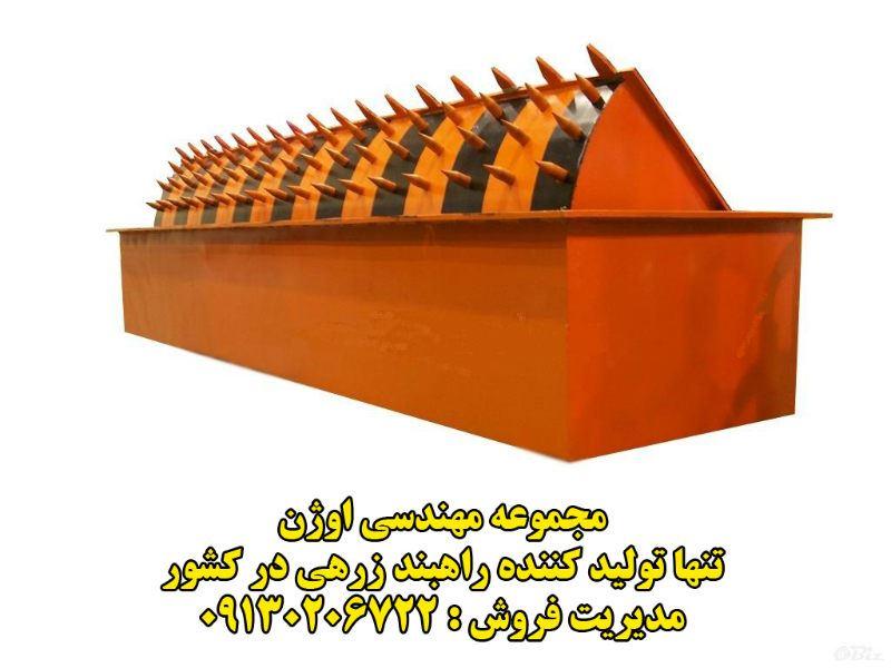 یو پی اس راژمان در شیراز