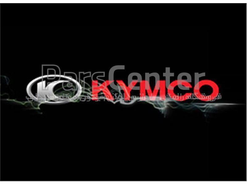 محافظ اگزوز موتور سیکلت KYMCO