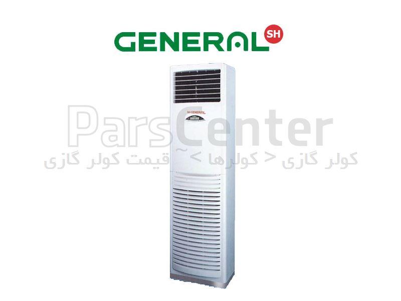 کولر گازی جنرال ایستاده SH 48000