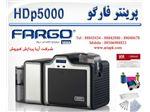 پرینتر صدور آنی کارت پرسنلی فارگو HDP5000