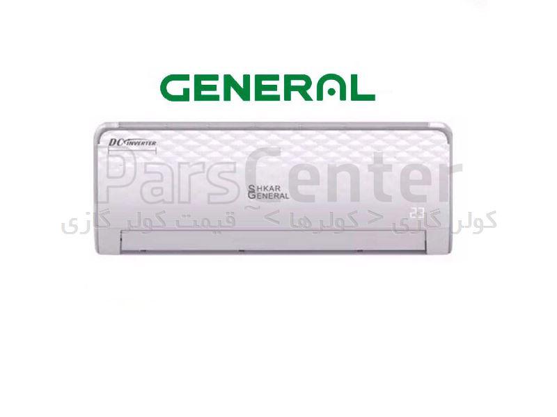 کولر گازی جنرال SHKAR 18000