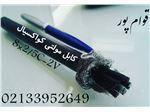 کابل کواکسیال 8core coaxial cable  (2.5c - 2v)