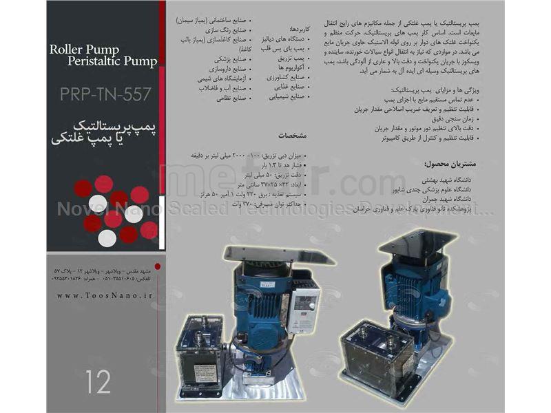 Industrial Peristaltic Pump Toos Nano