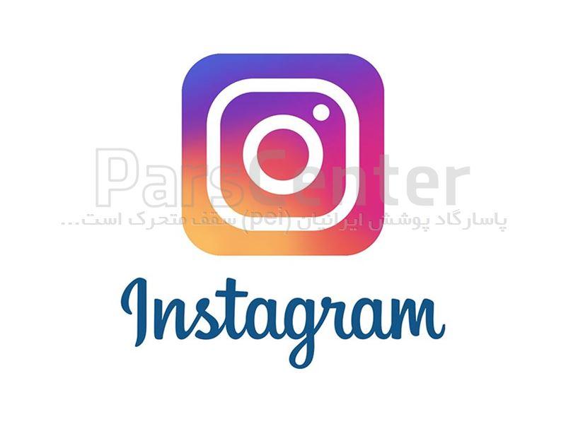 شرکت پاسارگاد پوشش ایرانیان را در اینستاگرام دنبال کنید