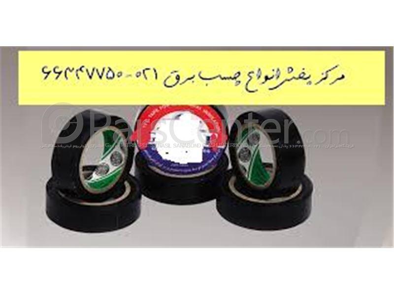 چسب برق - محصولات نوار چسب برق در پارس سنترچسب برق