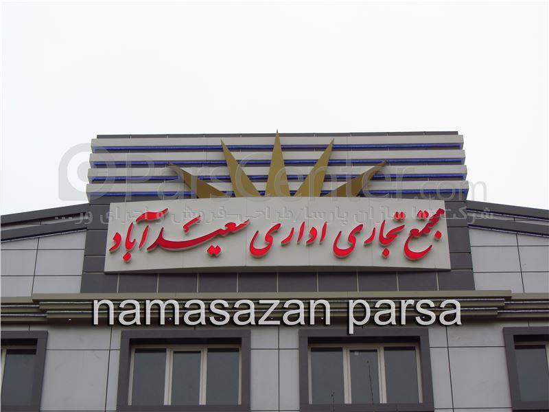 تابلو سازان گروه نماسازان پارسا