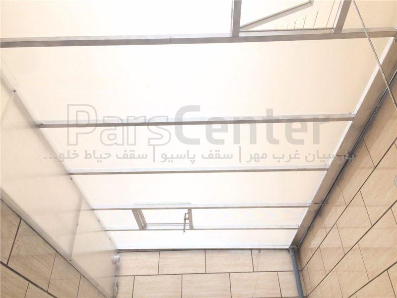 سقف حیاط خلوت ( تهرانسر)