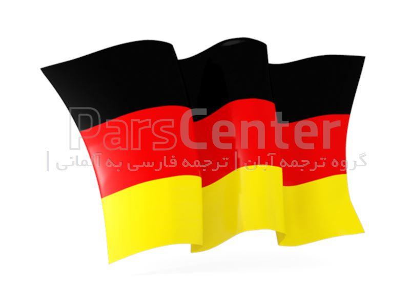 ترجمه پاسپورت بدون روادید به آلمانی