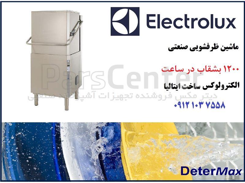 ماشین ظرفشویی صنعتی الکترولوکس 1200 بشقاب در ساعت