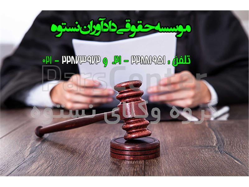 مطالبه مهریه از طریق محاکم دادگستری