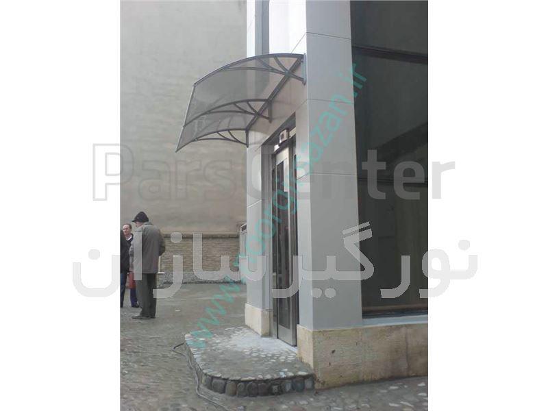 اجرای بارانگیر و سایبان منازل