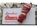 بیلبورد ماکت حجم سس قرمز مهرام