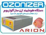 دستگاه ازن ژنراتور آکواریوم ozone generator