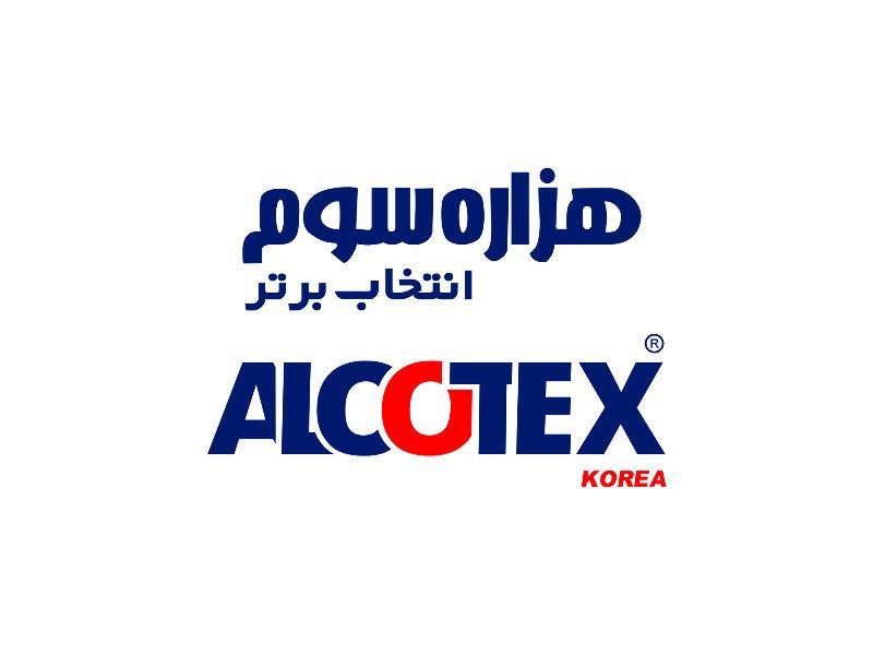 آلکوتکس/بزگترین مرکز فروش ورق کامپوزیت و چوب ترمو وود(نماینده انحصاری آلکوتکس کره)