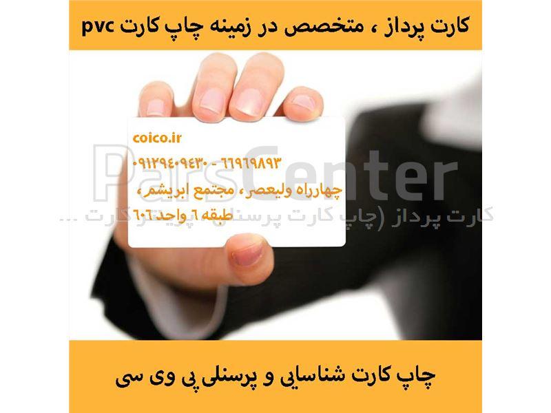 چاپ کارت پرسنلی پی وی سی pvc  فوری در تهران