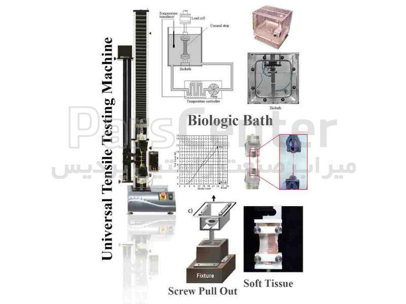 دستگاه تعیین خواص مکانیکی مواد به همراه حمام زیستیUniversal Testing machine with bio bath