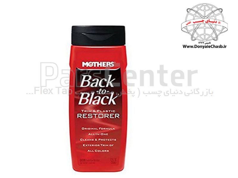 پولیش بازگرداننده رنگ مشکی پلاستیک مادرز Mothers Back To Black Trim & Plastic Restorer آمریکا