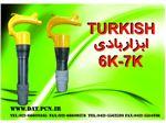 تعمیر و فروش ابزار بادی . دژبر . پرفراتور . ترکیه 6 کیلویی
