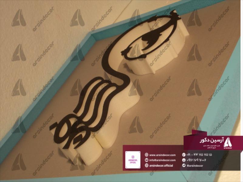 طراحی و ساخت لوگو تبلیغاتی باغ موزه عباسی