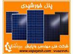 پنل خورشیدی منوکریستال و پلی کریستال (فتوولتائیک)