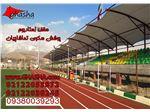 پوشش چادری استادیوم -سایبان پارچه ای سکو تماشاچیان