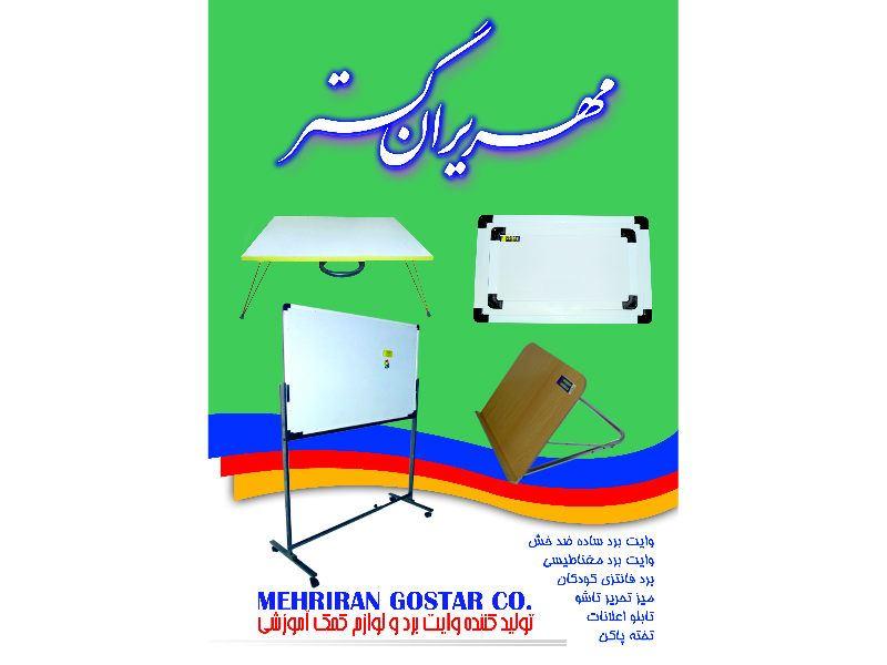 گروه تولیدی صنعتی مهریران گستر تبریز
