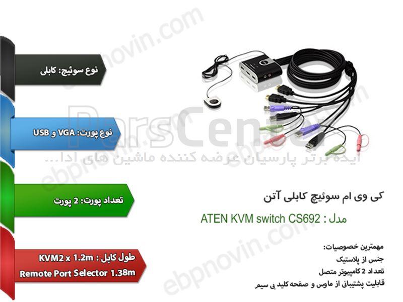 کی وی ام سوئیچ کابلی آتن ATEN KVM switch CS692