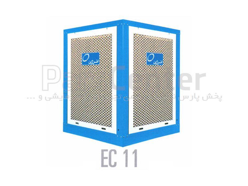کولر آبی سلولزی تک فاز انرژی (ENERGY) مدل EC 11(پخش پارس)