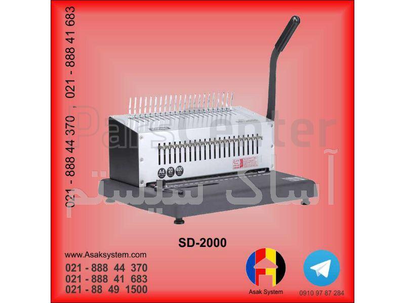 دستگاه صحافی پلاستیک | فنر انداز پلاستیکی | پانچ پلاستیک SD-2000
