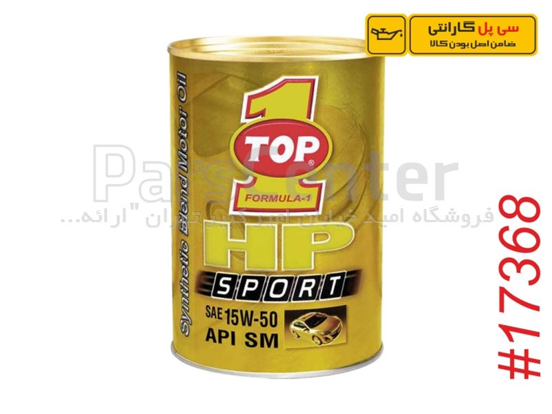 روغن موتور 15W-50 نیمه سینتتیک تاپ وان / سی پل گارانتی  TOP1 OIL 15W-50 Fully Synthetic CipolGuarantee