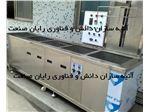 دستگاه شستشوی التراسونیک صنعتی سه مخزنه مدل ATLarge
