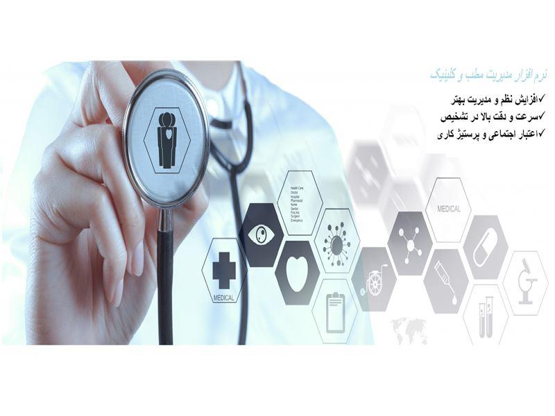 گروه اتوماسیون پزشکی e-clinic [بزرگترین شرکت طراحی و مشاوره در زمینه اتوماسیون]