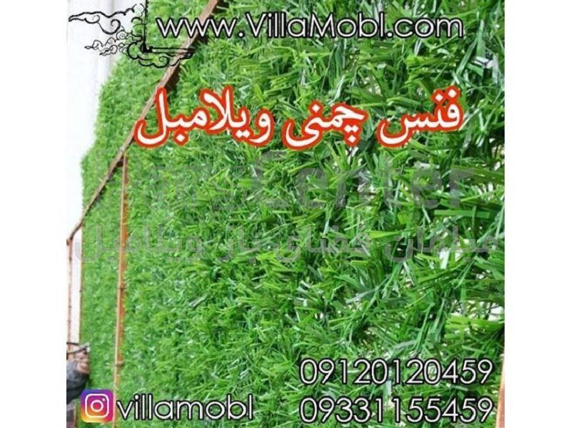 فنس چمنی و دیواره سبز