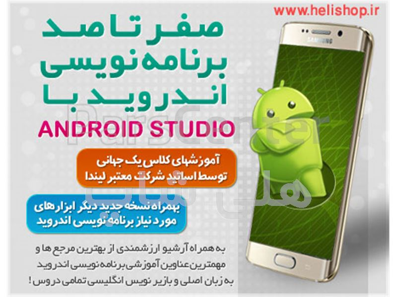 آموزش صفر تا صد برنامه نویسی اندروید با Android Studio - خدمات ...... آموزش صفر تا صد برنامه نویسی اندروید با Android Studio ...