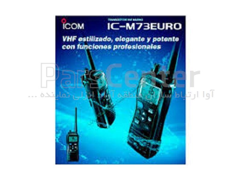 بیسیم آیکوم ICOM IC-M73شرکت آوا ارتباط سازان منطقه آزاد انزلی