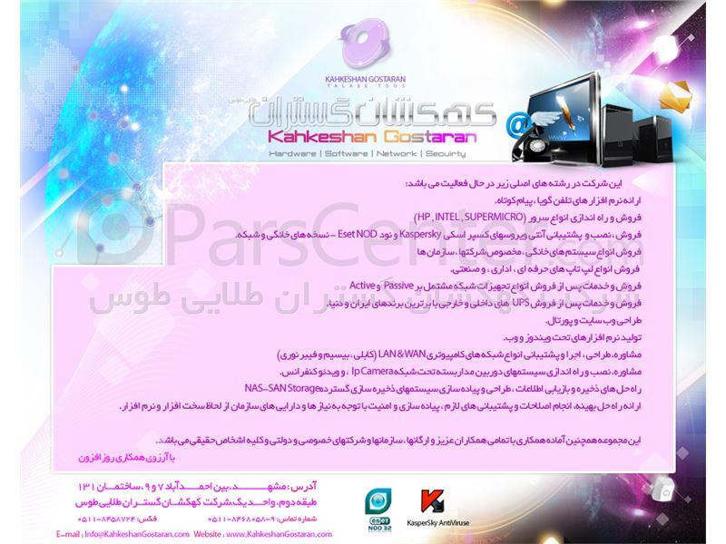 فروش یو پی اس خانگی در تبریز