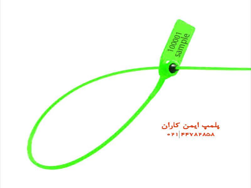 پلمپ پلاستیکی دم موشی حراست - پلمپ ایمن کاران