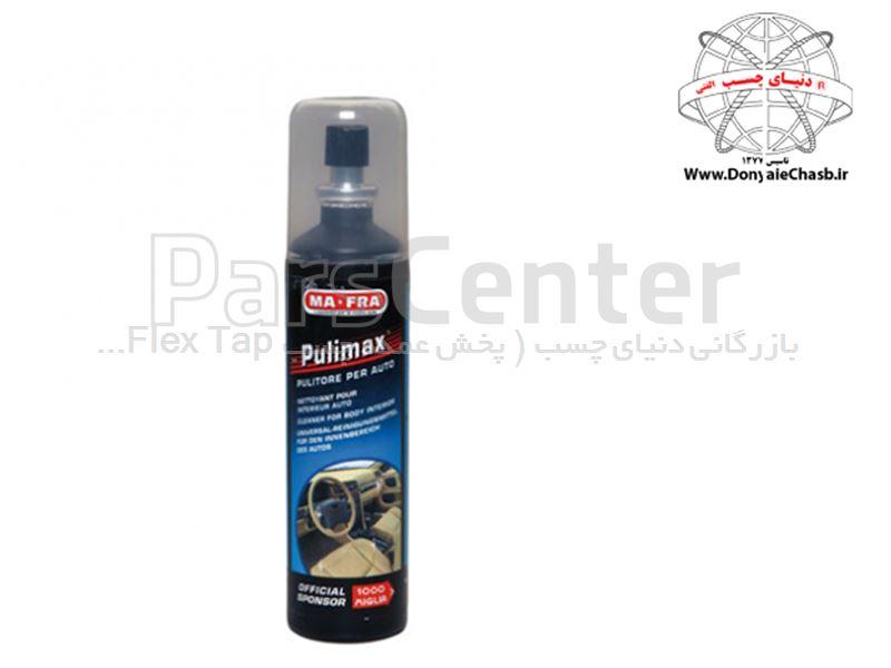 تمیزکننده داخل خودرو مفرا (MAFRA PULIMAX (125ml ایتالیا