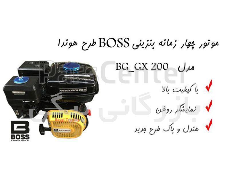 موتور چهار زمانه بنزینی BOSS  طرح هوندا