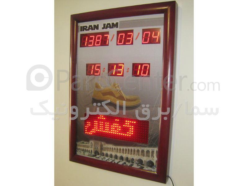 ساعت دیجیتال (3)