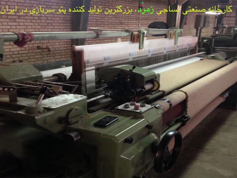 کارخانه تولید نخ و پتو سربازی نمدی و مینک زمرد (بزرگترین تولید کننده انواع پتو نظامی،خانگی،مسافرتی)