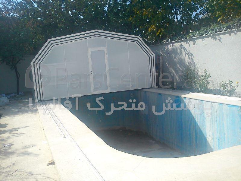 پوشش متحرک - استخر - مهر شهر کرج