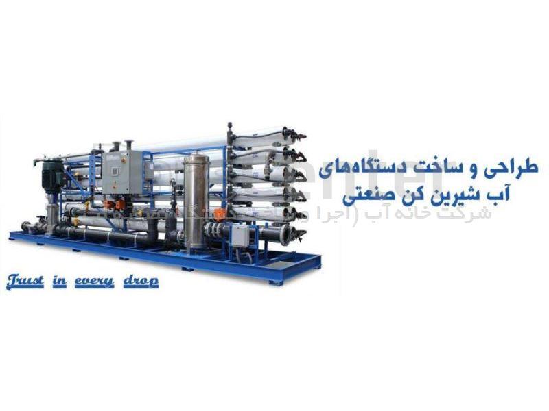 دستگاه تصفیه آب صنعتی 300متر مکعب در شبانه روز