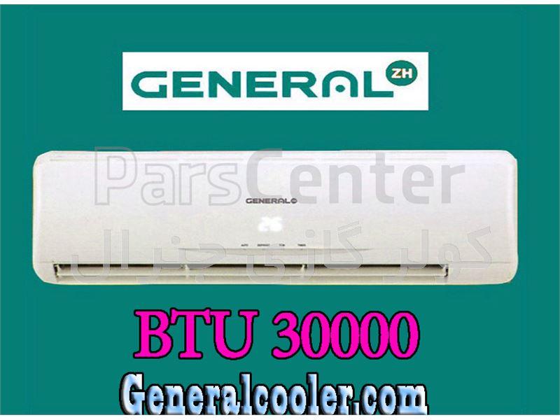 کولر گازی 30000 جنرال ZH