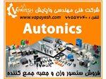 محصولات Autonics کره جنوبی