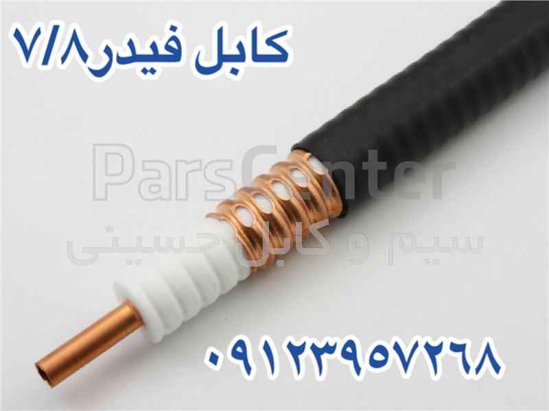 کابل هلیاکس