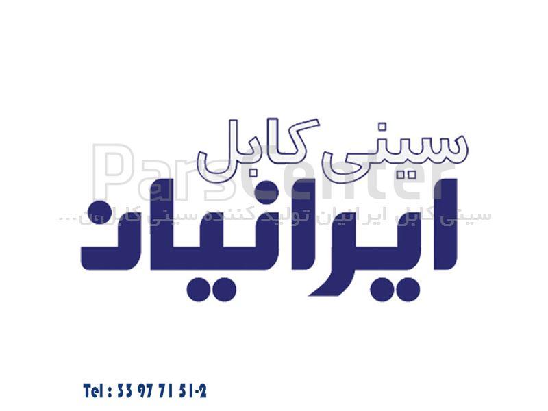 سینی کابل cnc پانچ(سینی کابل ایرانیان)
