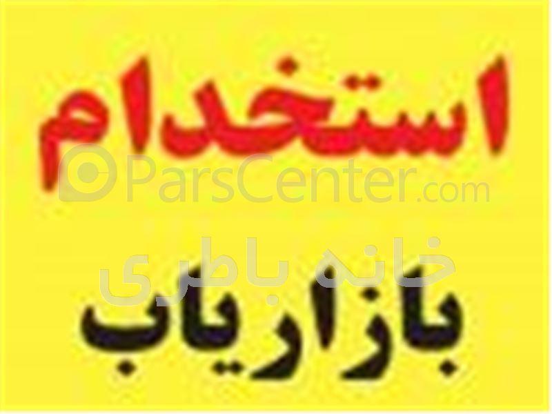 استخدام بازاریاب در تهران و شهرستان ها