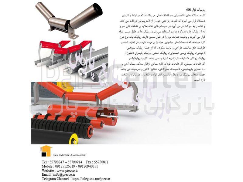 رولیک نوار نقاله - محصولات نقاله در پارس سنتررولیک نوار نقاله ...